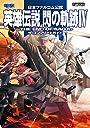日本ファルコム公式 英雄伝説 閃の軌跡IV -THE END OF SAGA- ザ コンプリートガイド