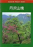 No.9 丹沢山塊 (岳人ポケットガイド)