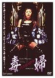毒婦 プワゾン・ボディ[DVD]