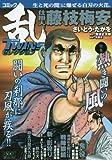 コミック乱TWINSセレクション熱き闘いの風 (SPコミックス SPポケットワイド)