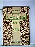 軌範土佐日記全解 (1952年) (軌範国文叢書)