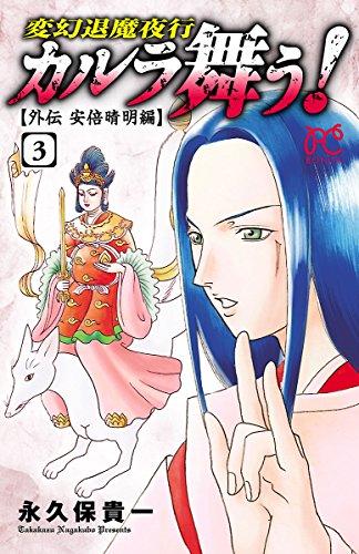 カルラ舞う! ~外伝 安倍晴明編~ 3 (ボニータ・コミックス)の詳細を見る