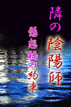 [地蔵 重樹]の隣の陰陽師──懸想橋の約束