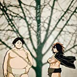 【Amazon.co.jp限定】桜咲け [火ノ丸盤](デカジャケット・火ノ丸盤バージョン付き)