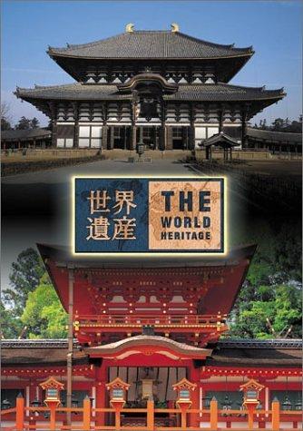 世界遺産 日本編2 (古都奈良の文化財I・II) [DVD]
