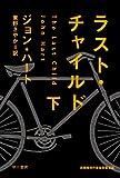 ラスト・チャイルド(下) (ハヤカワ・ミステリ文庫)