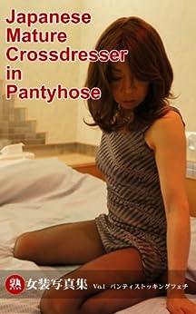 [竹田真理]のCrossdresser in Pantyhose 熟女装写真集Vo.1 パンティストッキングフェチ