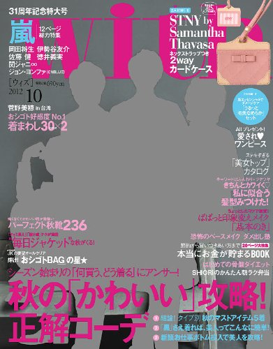 with (ウィズ) 2012年 10月号 [雑誌]の詳細を見る