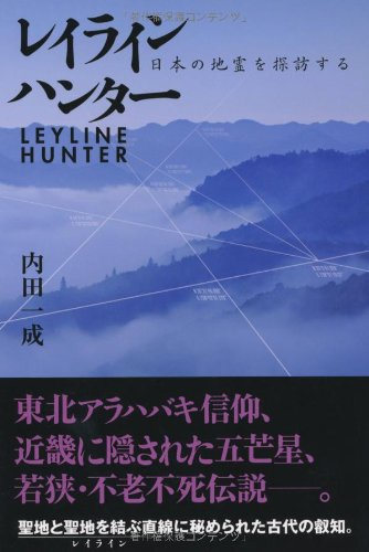 レイラインハンター ~日本の地霊を探訪する~