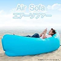 一瞬で膨らむ簡単便利なエアソファー AIR SOFA エアーベッド エアーマット 浮き輪 ビームバッグ アウトドア ビーチ 公園 キャンプ フェス 室内 収納袋付き 組み立て簡単 持ち込み便利(ブルー)