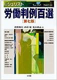 労働判例百選 (別冊ジュリスト (No.165))