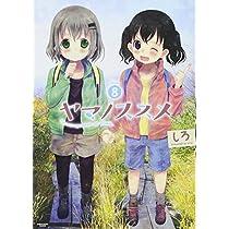 ヤマノススメ  8巻 (アース・スターコミックス)
