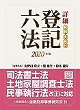 詳細 登記六法 2020年版