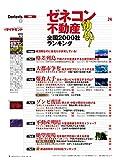週刊ダイヤモンド 2019年 8/3号 [雑誌] (ゼネコン・不動産 動乱! 全国2000社ランキング) 画像