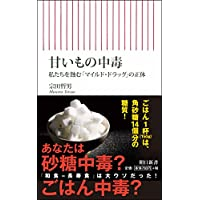 甘いもの中毒 私たちを蝕む「マイルドドラッグ」の正体 (朝日新書)