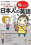 日本人の惜しい! 英語―トラベル英会話 ネイティブはこう言います!