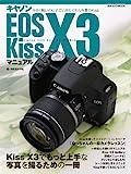 キヤノン EOS Kiss X3 マニュアル (日本カメラMOOK)
