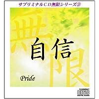 サブリミナルCD無限シリーズ3「自信~Pride~」●潜在意識を書き変える7つのプロセス●