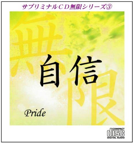 サブリミナルCD無限シリーズ3「自信~Pride~」●潜在意...