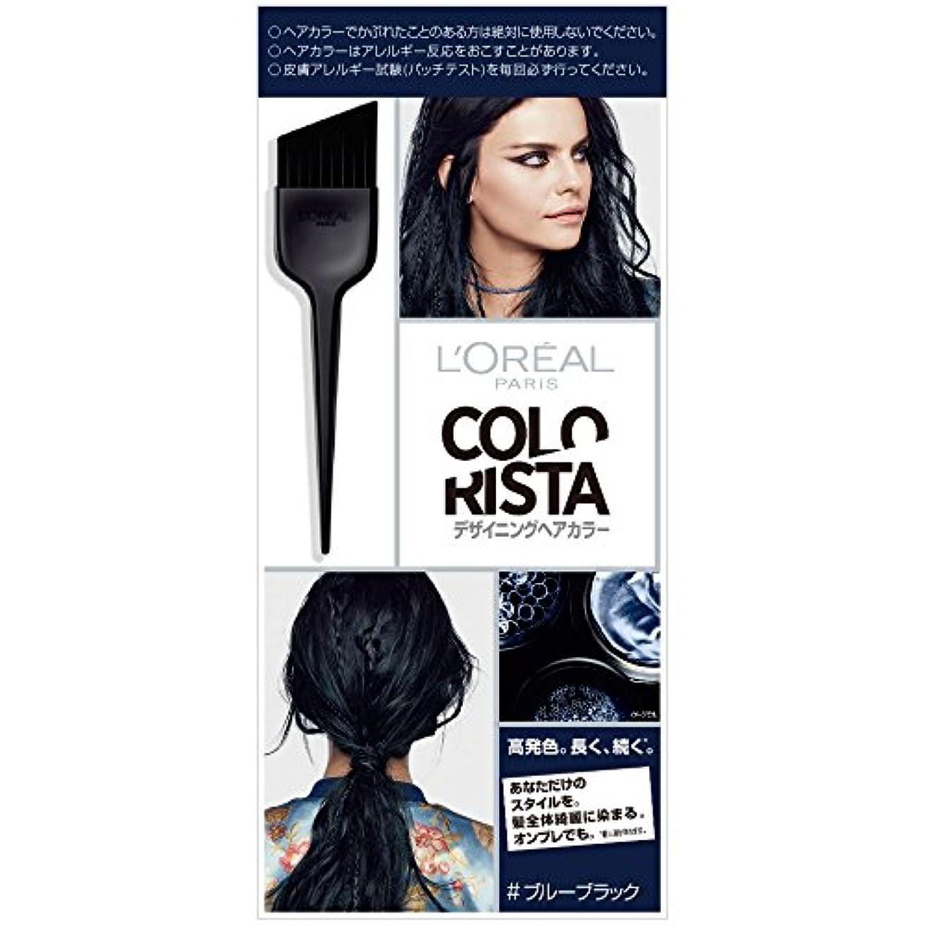 無声で真剣にお母さんロレアル パリ カラーリスタ デザイニングヘアカラー ブルーブラック