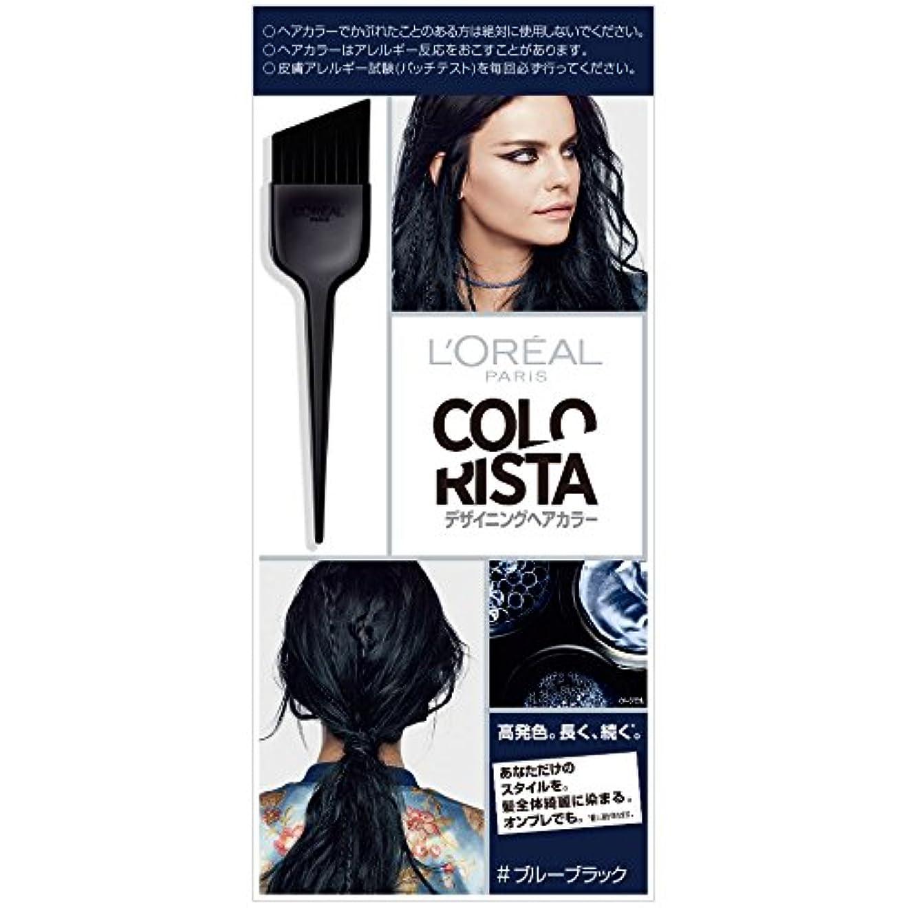 密接に完了市民権ロレアル パリ カラーリスタ デザイニングヘアカラー ブルーブラック