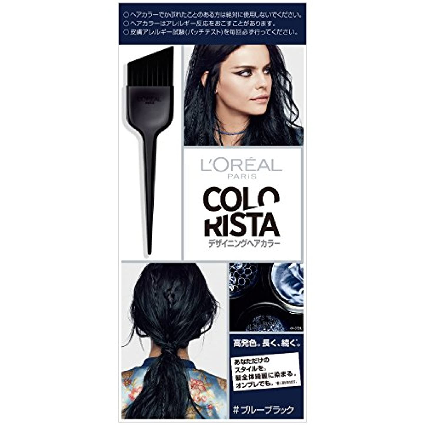 可動式頭蓋骨エンドテーブルロレアル パリ カラーリスタ デザイニングヘアカラー ブルーブラック