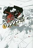 闇金ウシジマくん 35 (ビッグコミックス)