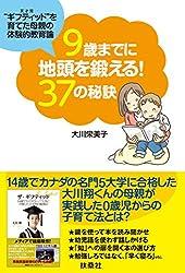 9歳までに地頭を鍛える!37の秘訣 (扶桑社BOOKS)