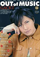 MUSIQ? SPECIAL OUT of MUSIC (ミュージッキュースペシャル アウトオブミュージック) Vol.25 2013年 07月号()