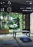 いろは vol.03(2013 jul 正岡子規生きるまなざし 画像