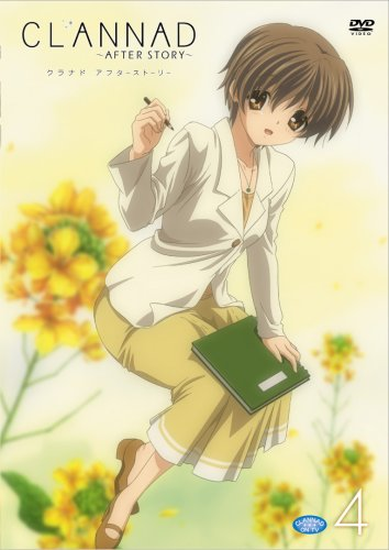 CLANNAD AFTER STORY 4 (通常版) [DVD]の詳細を見る