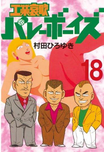 工業哀歌バレーボーイズ(18) (ヤングマガジンコミックス)