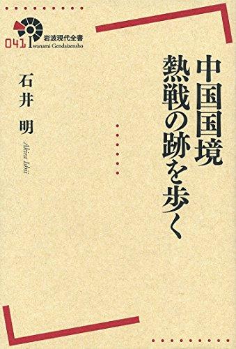 中国国境 熱戦の跡を歩く (岩波現代全書)の詳細を見る