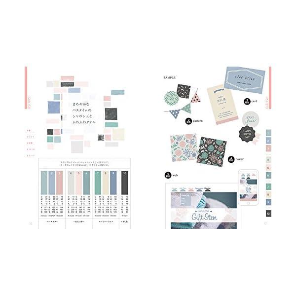 かわいい色の本 デザインと言葉の配色ブックの紹介画像4