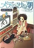 メデューサの朝 2 (バンブー・コミックス)