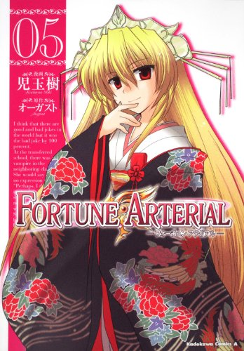 FORTUNE ARTERIAL (5) (角川コミックス・エース 135-15)の詳細を見る