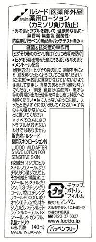 LUCIDO (ルシード) 薬用ローション カミソリ負け防止 (医薬部外品) 140mL