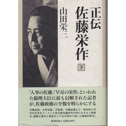 正伝 佐藤栄作〈下〉