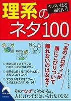 ヤバいほど面白い!  理系のネタ100 (青春文庫)