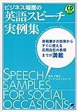 ビジネス場面の英語スピーチ実例集(CDBOOK) (CD BOOK)