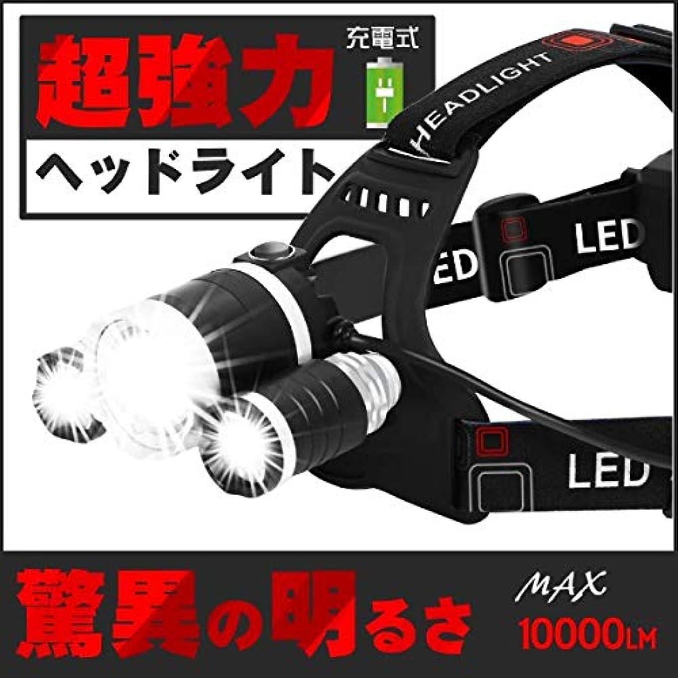 あそこエントリエッセイヘッドライト 充電式 LED 釣り ヘッドランプ 夜釣り 登山 防災 最強ルーメン アウトドア キャンプ 登山