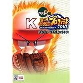 PSP版 実況パワフルプロ野球2010 公式パーフェクトガイド (ファミ通の攻略本)