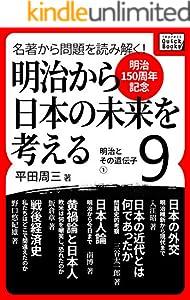 [明治150周年記念] 名著から問題を読み解く! 明治から日本の未来を考える 9巻 表紙画像