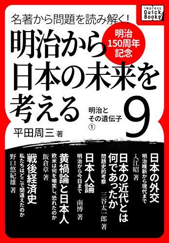 [画像:[明治150周年記念] 名著から問題を読み解く! 明治から日本の未来を考える (9) 明治とその遺伝子[1] (impress QuickBooks)]