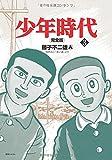 少年時代 完全版 3 (Fukkan.com)