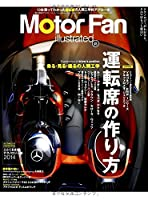 Motor Fan illustrated Vol.93 (モーターファン別冊)