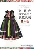 世界のかわいい民族衣装—織り、染め、刺繍、レースなど手仕事が生みだす世界の色と形