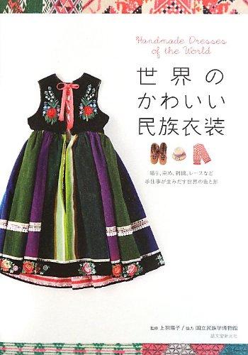 世界のかわいい民族衣装―織り、染め、刺繍、レースなど手仕事が生みだす世界の色と形の詳細を見る