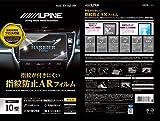 アルパイン(ALPINE) EX10NX/EX10Zカーナビ用 指紋防止ARフィルム KAE-EX10Z-AR