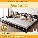 親子で寝られる・将来分割できる連結ベッド【JointEase】ジョイント・イース【ボンネルコイルマットレス付き】 ワイドK230 【フレーム】ダークブラウン
